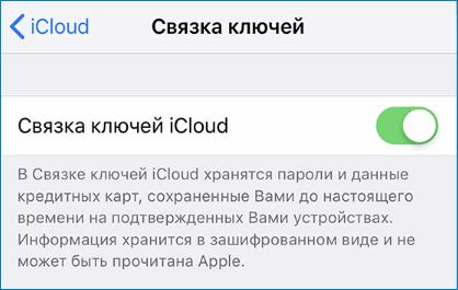 svjazka-kljuchej-na-iphone.png