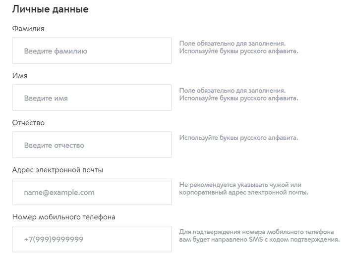 lichnye-dannye.jpg