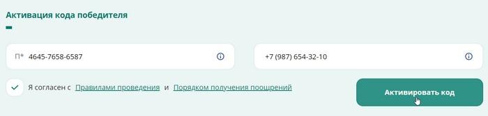 aktivatsiya-koda.jpg