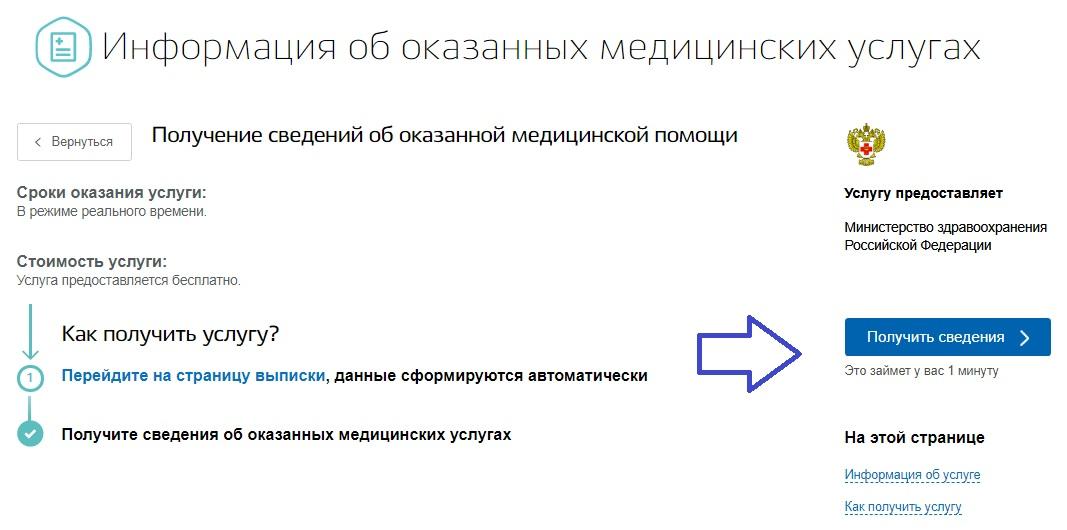 kak-posmotret-rezultaty-analizov-cherez-gosuslugi-4.jpg