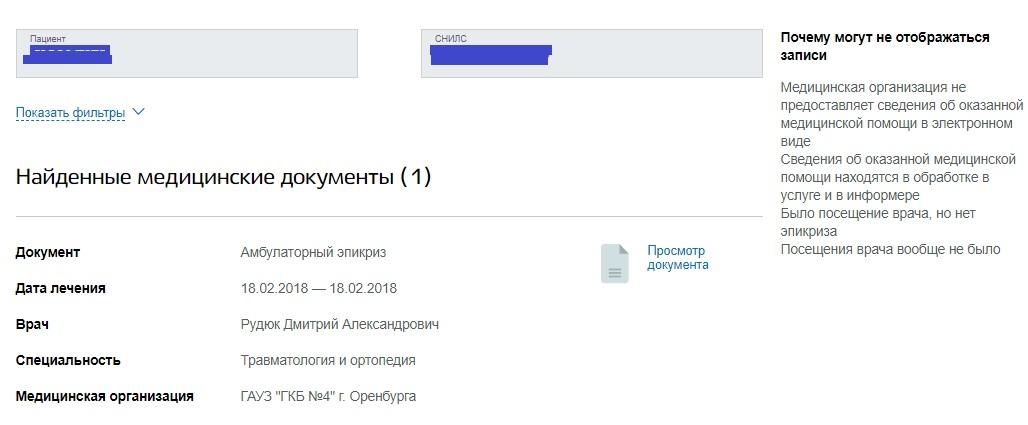 kak-posmotret-rezultaty-analizov-cherez-gosuslugi-5.jpg