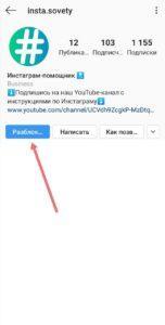 razblokirovka-profilya-instagrama-152x300.jpg
