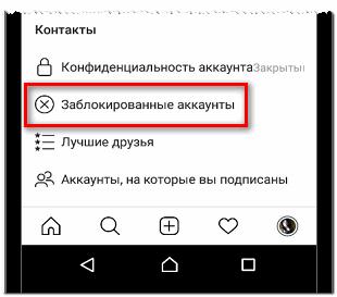 zablokirovannye-akkaunty-v-instagrame.png