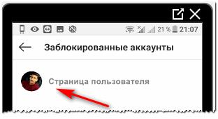 stranitsa-polzovatelya-v-instagrame-razblokirovat.png