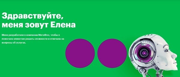 Virtualnyj-pomoshhnik-Megafona-Elena.jpg