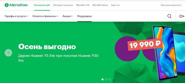 Podderzhka-na-sajte-Megafona.jpg