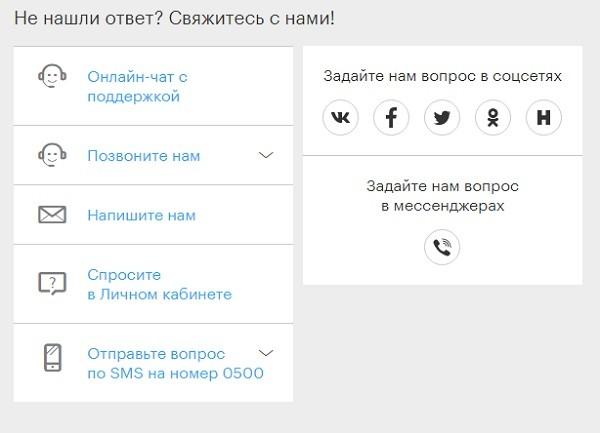 Sposoby-svjazi-so-sluzhboj-podderzhki-Megafona.jpg