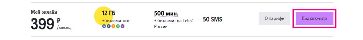 podkl_tarif.png
