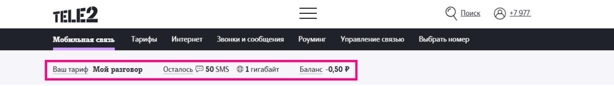 nazvanie_tarifa.png