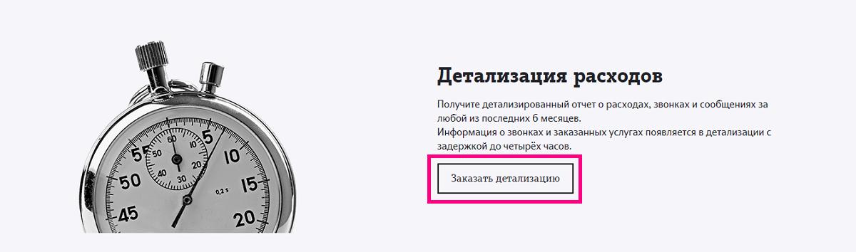 zakazati_detalizaciyu.png