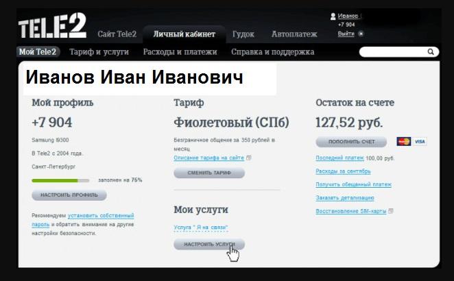 lichnyy-kabinet-tele2.jpg