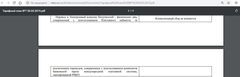 bp-iz-koshelka-v-koshelek-1024x329.jpg
