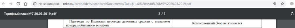 perevod-cherez-sistemu-bystryh-paltezhej-bp-1024x97.jpg