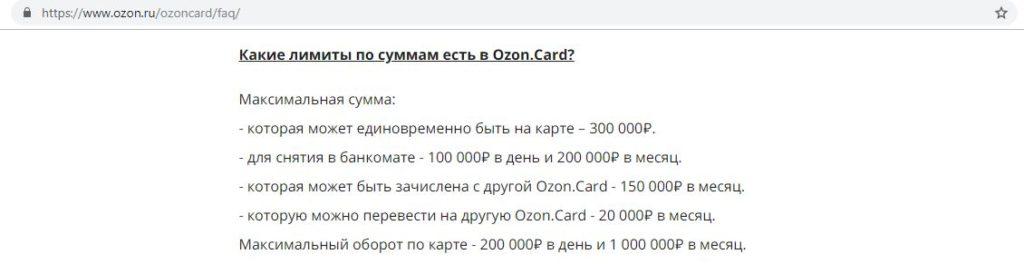 limity-po-karte-1024x264.jpg