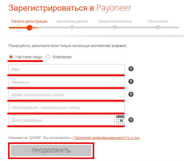 payoneer_register_1.jpg
