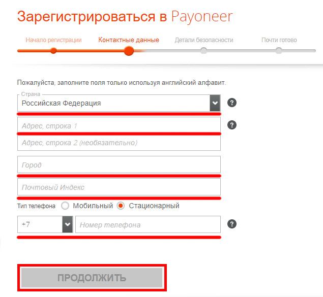 payoneer_register_2.jpg