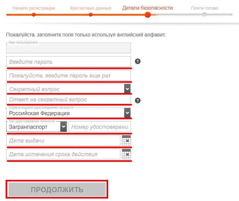 payoneer_register_3.jpg