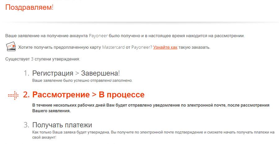 payoneer_register_5.jpg