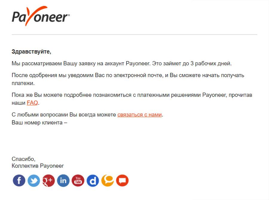 payoneer_register_6.jpg