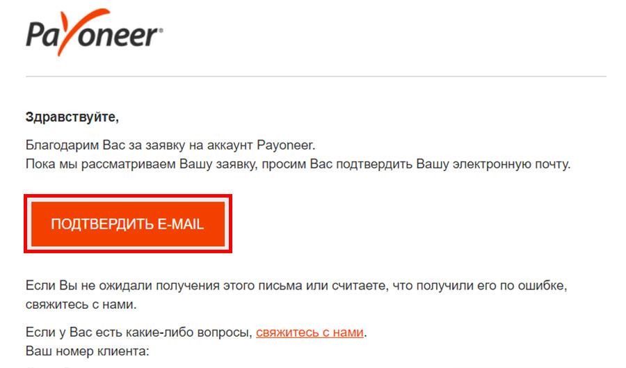 payoneer_register_7.jpg