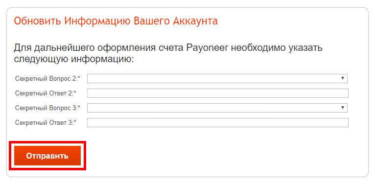 payoneer_register_9.jpg