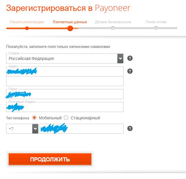 payoneer-registraciya-2.png