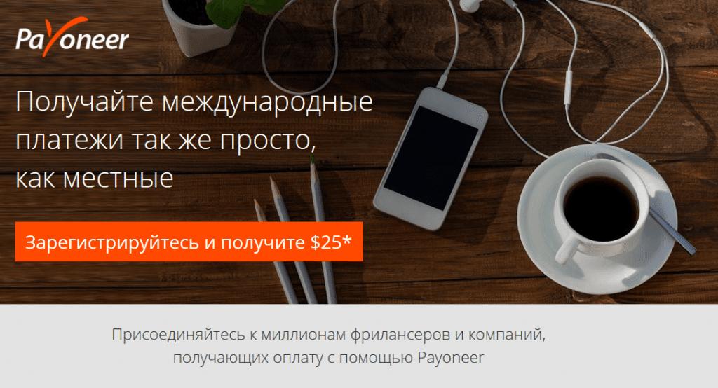 payoneer-glavnaya-1024x554.png