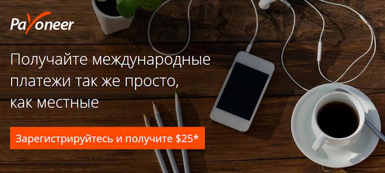 payoneer-registration1.jpg