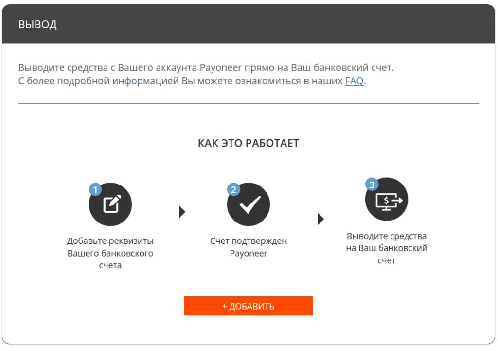 payoneer-vyvod-sredstv-1024x721.png
