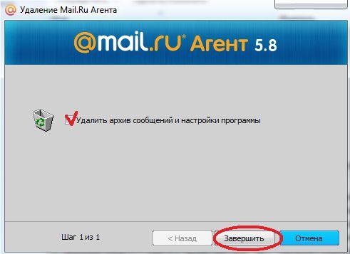 sovet-1-kak-udalit-mejl_4.jpg