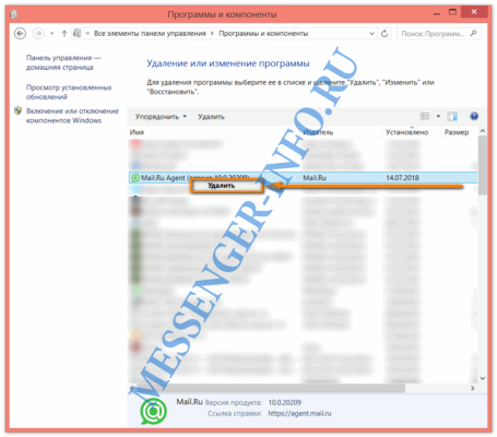 how-to-completely-remove-agent-mile-from-a-computer-screenshot-04-455x400.png