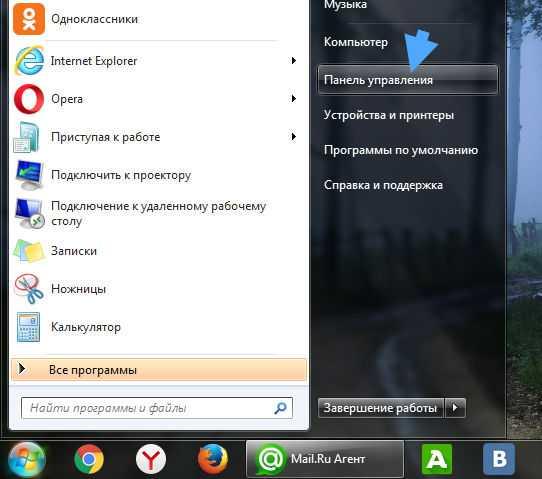 kak_polnostyu_udalit_agent_majl_ru_s_kompyutera_17.jpg