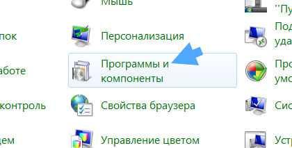 kak_polnostyu_udalit_agent_majl_ru_s_kompyutera_18.jpg