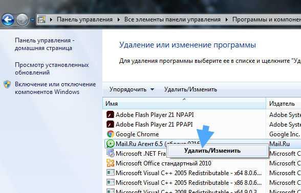 kak_polnostyu_udalit_agent_majl_ru_s_kompyutera_19.jpg