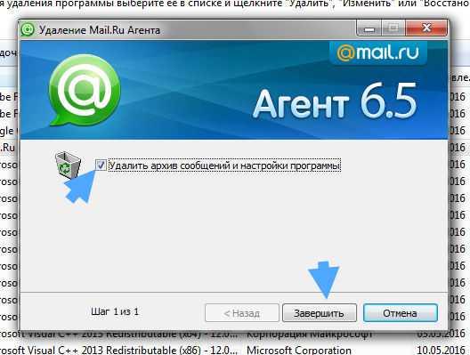 kak_polnostyu_udalit_agent_majl_ru_s_kompyutera_20.jpg