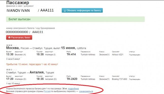 ris.-2-registracija-na-rejs-kompanii-jakutija.jpg