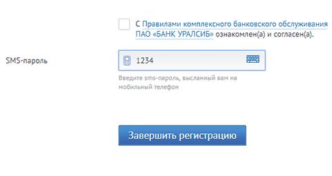 uralsibmobilniybankregistratsiya_DB446CE9.png