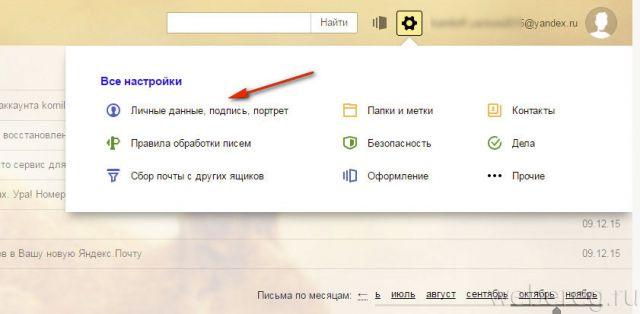podpis-elektr-pochta-5-640x314.jpg