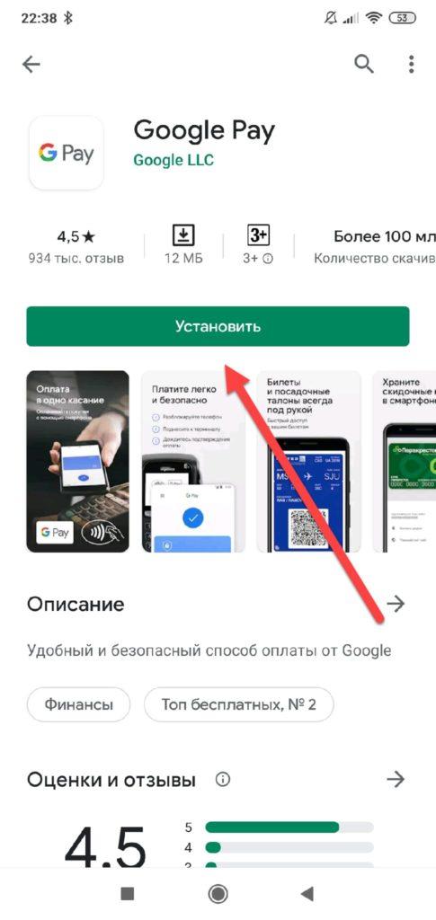 Google-Pay-в-Google-Play-485x1024.jpg