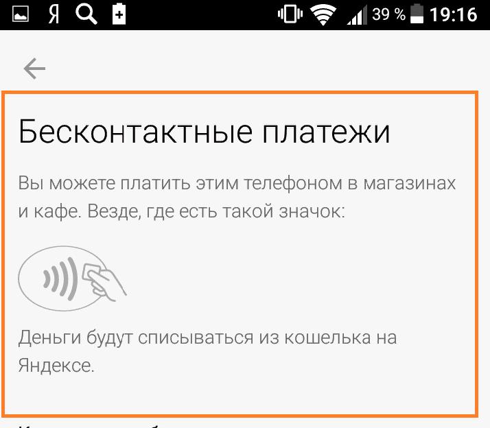 kak-polzovatsya-beskontaktnoy-oplatoy-yandeks-dengi5.png
