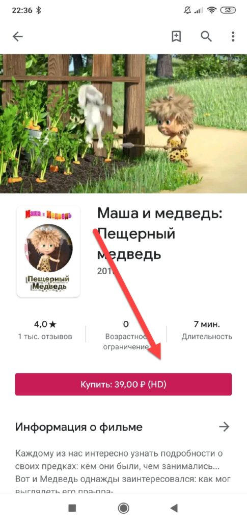 Купить-в-Google-Play-485x1024.jpg