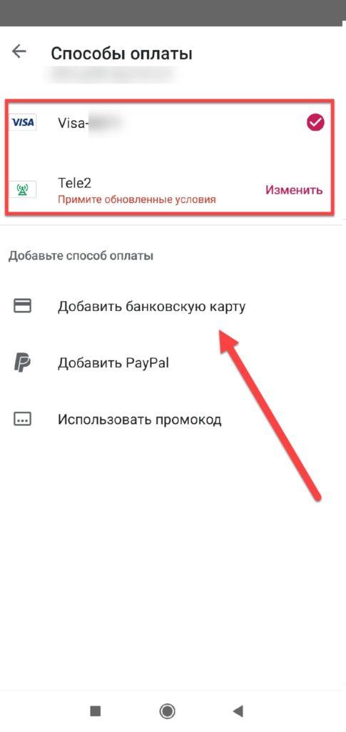 Способы-оплаты-Google-Play-485x1024.jpg