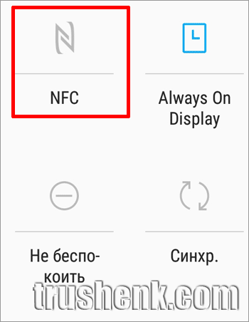 prilogenie-google-pay-nfc.png