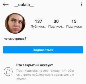 zakrytyj-akkaunt-v-instagrame-300x292.jpg