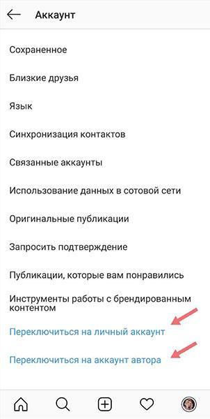 pereklyuchitsya-na-lichnyj-akkaunt-instagram-2.jpg