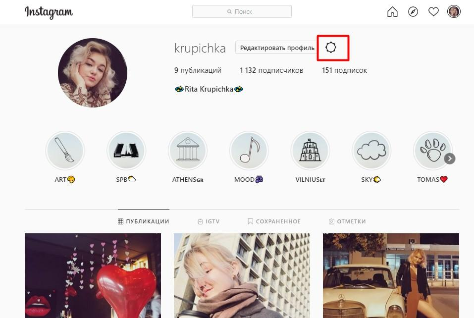 nastrojki-instagram-cherez-kompyuter.jpg