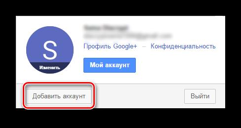 Dobavlenie-akkaunta-na-sayte-Google.png