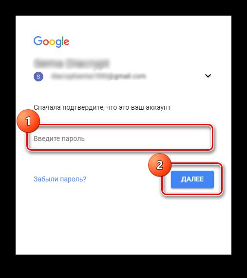 Vvod-parolya-dlya-vhoda-v-akkaunt-na-sayte-Google-Play-1.png