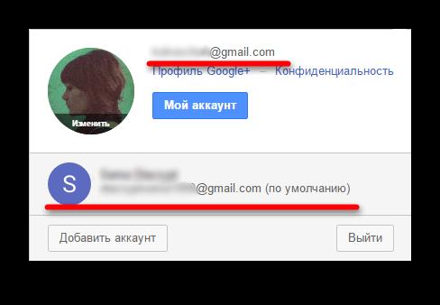 Pereklyuchenie-mezhdu-akkauntami-na-sayte-Google-Play.png