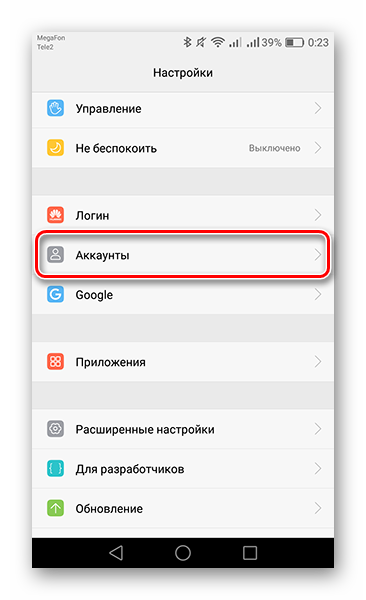 Perehod-v-punkt-Akkauntyi-v-Nastroykah.png